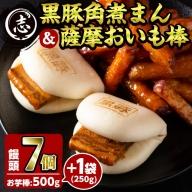 a0-158 【志布志の日限定】黒豚角煮まんじゅう7個入薩摩おいも棒250g×2+1袋