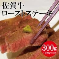 D3−015.佐賀牛の厚切りローストステーキ300g