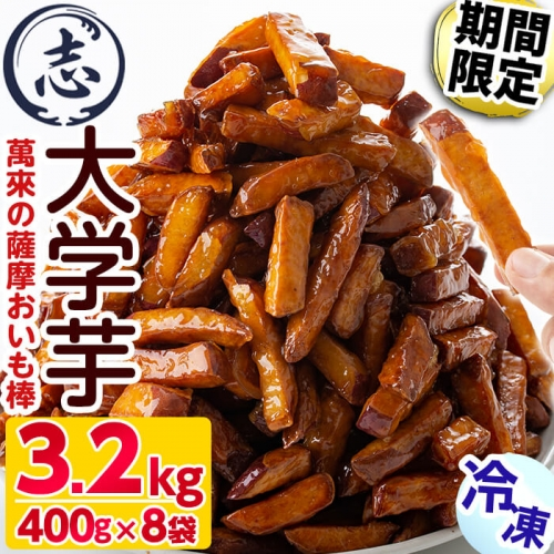 a0-162 【志布志の日限定】薩摩おいも棒400g×6袋+2袋 | au PAY ふるさと納税