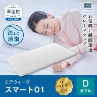 エアウィーヴ スマート01 ダブル (幸田町寄付管理番号2104)