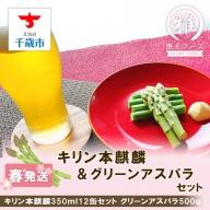 春限定!!キリン本麒麟350ml12缶セット&グリーンアスパラ500g【予約開始】