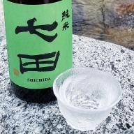 A−161.七田 純米酒