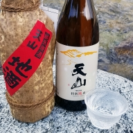 C2−024.天山 特別純米酒&地酒 純米原酒