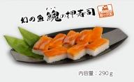 幻の魚イトウの押寿司(冷凍真空パック)290g