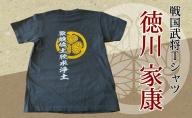 戦国武将Tシャツ「徳川家康」