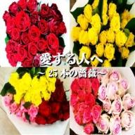 愛する人へ「25本の薔薇」)(3色ミックス)