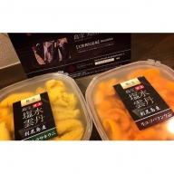 【生うに食べ比べ!】利尻天然生うに エゾバフンウニ&キタムラサキウニ食べ比べセット(200g)※クレジット決済限定