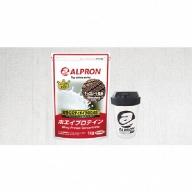 アルプロン ホエイプロテイン1kg【筋】セット