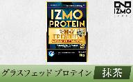 IZMO グラスフェッド プロテイン 出雲抹茶風味