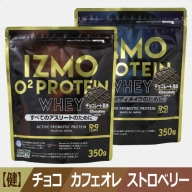 IZMOプロテイン【健】セット