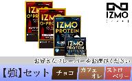 IZMOプロテイン【強】セット