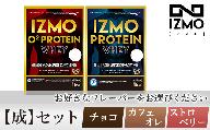 IZMOプロテイン【成】セット