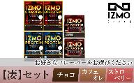 IZMOプロテイン【凄】セット