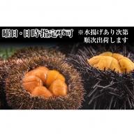 【生うに食べ比べ!】利尻天然生うに エゾバフンウニ&キタムラサキウニ食べ比べセット(300g)※クレジット決済限定
