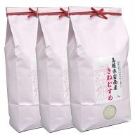 島根県「雲南産きぬむすめ」15kg(5kg×3)
