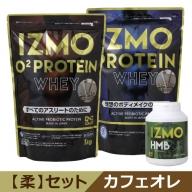 IZMOプロテイン【柔】セット(カフェオレ)
