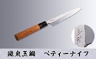 鐵泉玉鋼 ペティーナイフ