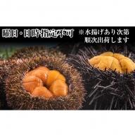 【生うに食べ比べ!】利尻天然生うに エゾバフンウニ&キタムラサキウニ食べ比べセット(400g)※クレジット決済限定