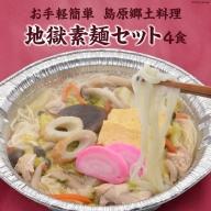 AE287お手軽簡単 島原郷土料理 地獄素麺セット(4食)