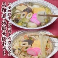AE288お手軽簡単 島原郷土料理 具雑煮・地獄素麺セット(各2食)