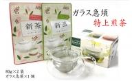 ガラス急須と特上煎茶80g×2袋