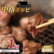 010B553 焼肉・BBQ・ステーキに!熟成肉ブラックアンガス中落カルビ 1kg