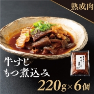 010B580 焼肉屋の絶品ピリ辛国産熟成牛すじもつ煮込み(220g×6個)