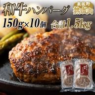 010B582 国産熟成和牛100%ハンバーグ 1.5kg(150g×10個)