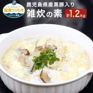 A-0114 鹿児島県産 黒豚入り 雑炊の素 200g×6袋