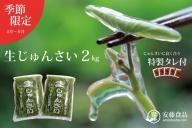 【季節限定!秋田県三種町産】生じゅんさい2kg 特製ゆずタレ付き
