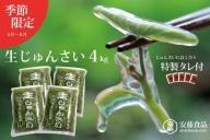 【季節限定!秋田県三種町産】生じゅんさい4kg 特製ゆずタレ付き