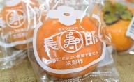 12月20日より順次出荷 テルの次郎柿『長寿郎』24玉~32玉入り