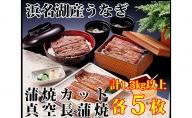 浜名湖産うなぎ蒲焼食べ尽くしセット(カット蒲焼110g×5、蒲焼150g×5)