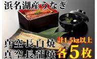 浜名湖うなぎ白焼・蒲焼堪能セット(長白焼・長蒲焼150g×各5)