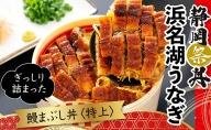 静岡祭丼 鰻まぶし丼【特上】300g×6食セット【配送不可:離島】