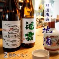 【ふるさと納税】地酒飲み比べセット 純米酒池雲と小魚煮干し酒鶴丸