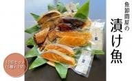 魚卸問屋の「漬け魚」10切セット(5種×2切)