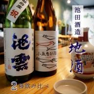 【ふるさと納税】地酒飲み比べセット 純米吟醸池雲と小魚煮干し酒鶴丸