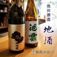 【ふるさと納税】地酒飲み比べセット 純米大吟醸と純米酒 池雲 720ml×2本