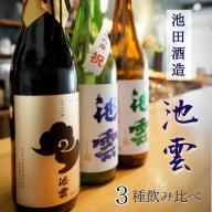 【ふるさと納税】地酒飲み比べセット 化粧箱入 池雲 純米種 純米大吟醸 純米吟醸 720ml×3本 ho-58