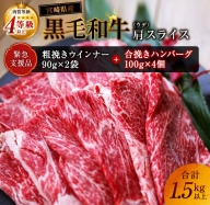 AC33-3M 黒毛和牛肩(ウデ)スライス肉1kg&粗挽きウインナー180gセット《合計1.1kg以上》都農町加工品