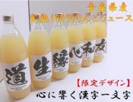 青森県産完熟100%アップルジュース1L×6本(限定ラベル)