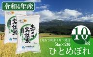 【先行予約】令和3年産 土づくり実証米 ひとめぼれ10kg(5kg×2袋)精米 新米予約 先行受付