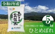 【先行予約】令和3年産 土づくり実証米 ひとめぼれ 5kg 精米 新米予約 先行受付