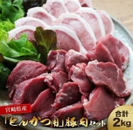 A437 宮崎県産『とんかつ用』豚肉セット(ロース・ヒレ)合計2kg