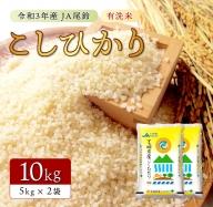 AB73-R37 期間限定『新米』JA尾鈴こしひかり〈有洗米〉計10kg(5kg×2袋)