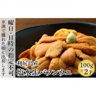 北海道利尻島産 塩水生うに(バフンウニ)100g×2パック ※クレジット決済限定