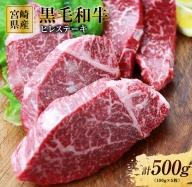 C56 宮崎県産黒毛和牛ヒレステーキ(計500g)都農町加工品