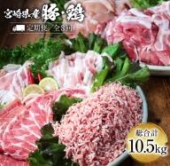 C57 《3か月定期便》宮崎県産豚・鶏セレクトセット(合計10.5kg)都農町加工品