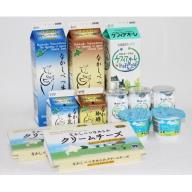 北海道なかしべつ乳製品詰合せセット